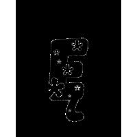 Glyph 187