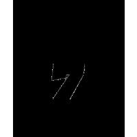 Glyph 658