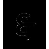 Glyph 653