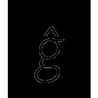 Glyph 247