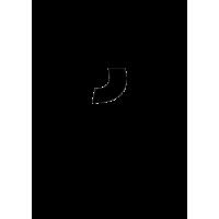 Glyph 1189